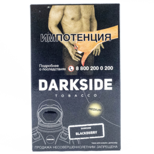 купить Табак Dark Side Core - Blackberry 250г оптом